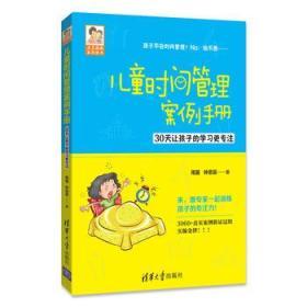 正版送书签ja~儿童时间管理案例手册 9787302476689 雨露、钟思嘉