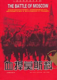 正版送书签ja~二战经典战役丛书:血捍莫斯科 9787806008966 马尔