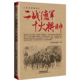 正版送书签ja~二战德军十大将帅 9787113223267 二战经典战役编委