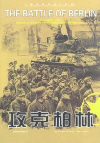 正版送书签ja~二战经典战役丛书:攻克柏林 9787806009055 比比克