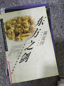 特价!东方之剑――来自中国武警的传奇故事9787506534376