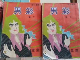 韦韦  彩男  上下册全,77年初版,包快递