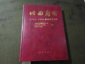 《垣曲商城:1985—1986年度勘察报告》