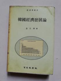 韩国经济发展论 (韩文)