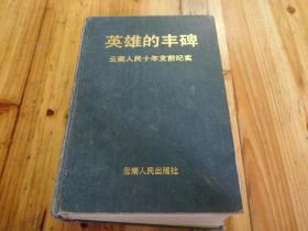 英雄的丰碑——云南人民十年支前纪实 32开精装 品好 91年一版一印