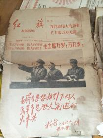 红旗报纸创刊号(北京航空学院)外加1967年红旗报纸3张