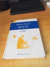 政治学 【英文版】