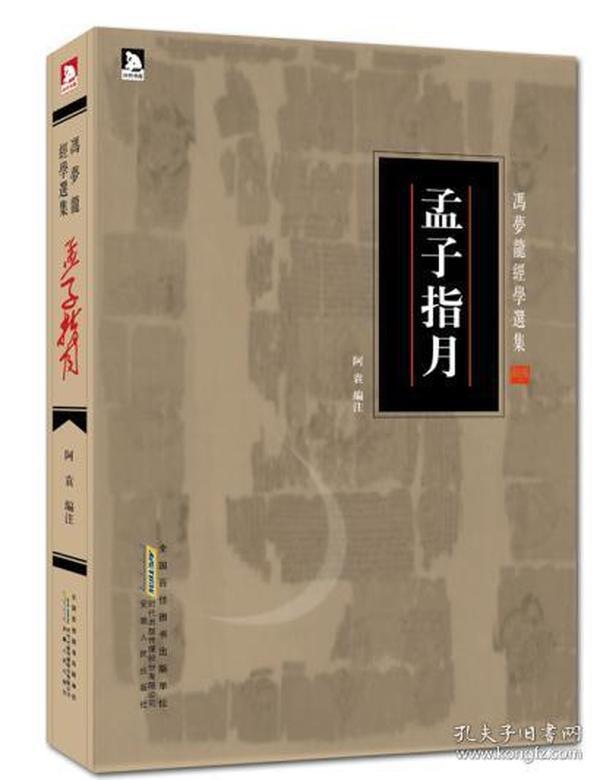 正版送书签ja~冯梦龙经学选集:孟子指月 9787212056667 (明)冯梦