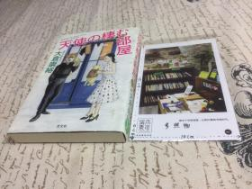 日文原版: 天使の栖む部屋 问题物件  【存于溪木素年书店】