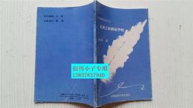 实用工体钢笔字帖 聂中东著 中国地质大学出版社