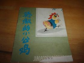 连环画------- 骄傲的小公鸡  --- ---1版1印--品以图为准