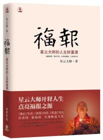 正版送书签ja~福报:星云大师的人生财富课 9787512005099 星云大