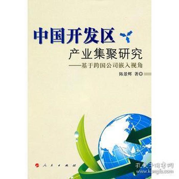 中国开发区产业集聚研究:基于跨国公司嵌入视角