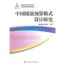 中国绩效预算模式设计研究