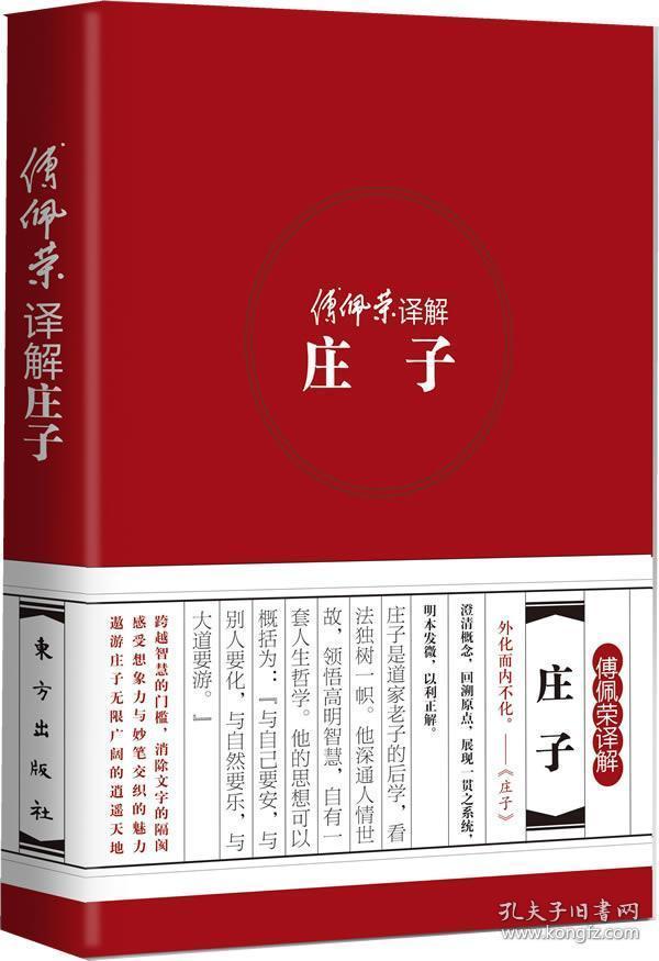 正版送书签ja~傅佩荣译解庄子(精装版) 9787506046411 傅佩荣