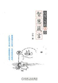 正版送书签ja~改变人生的99段智慧箴言 9787111349754 少华