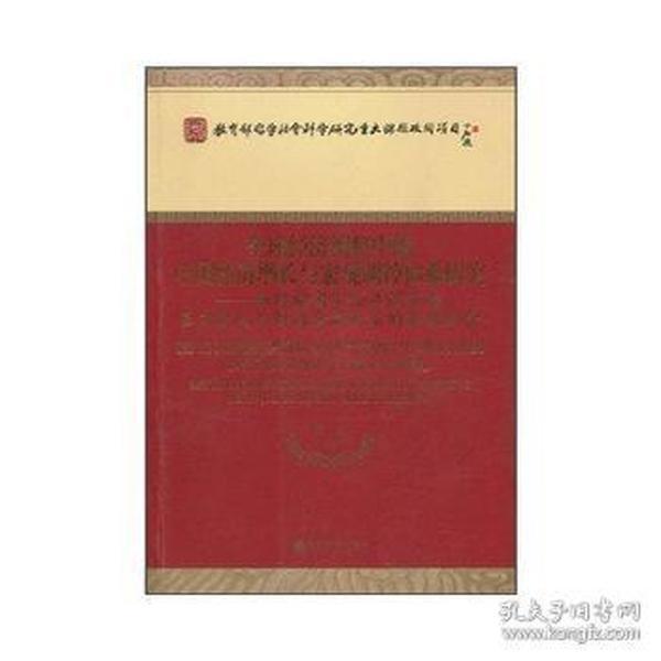 全球经济调整中的中国经济增长与宏观调控体系研究