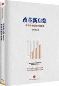 正版送书签ja~改革新启蒙:思想市场驱动中国变革 9787508645858