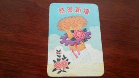 大跃进特色明显的拜年卡,公私合营上海蓬莱印刷厂,汗山剧场写给黄梅戏团
