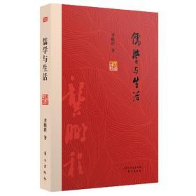 儒学与生活