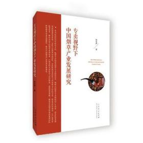 专卖视野下中国烟草产业发展研究