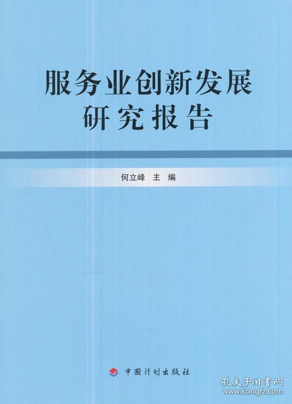 正版送书签ja~服务业创新发展研究报告 9787518207114