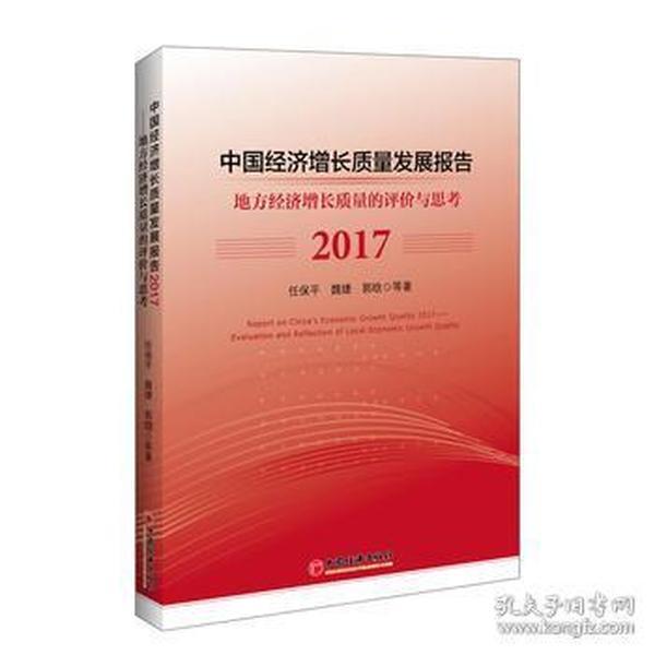 中国经济增长质量发展报告2017  地方经济增长质量的评价与思考