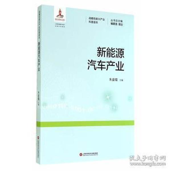 战略性新兴产业科普读本:新能源汽车产业
