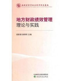 地方财政绩效管理理论与实践