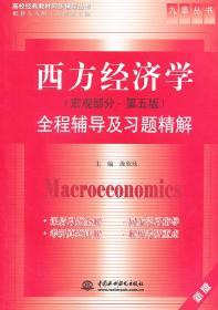 正版送书签ja~高校经典教材同步辅导丛书:西方经济学(宏观部分