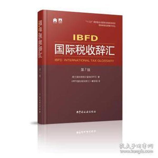 IBFD国际税收辞汇(第7版)