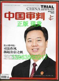 中国审判 (新闻月刊)2013.6