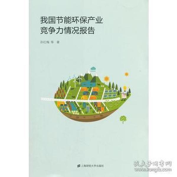 我国节能环保产业竞争力情况报告