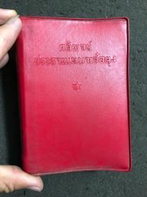 毛主席语录 泰国文版本 1967 袖珍本第一版