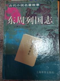 (现货)东周列国志9787532604340