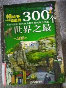 特价! 中国孩子一定要知道的300个世界之最.人类篇 9787805938875