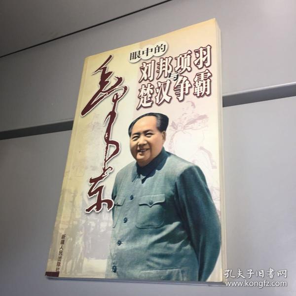 毛泽东眼中的刘邦项羽与楚汉争霸(2003年一版一印)【一版一印 9品