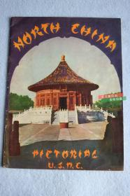 1945年外军官方出版《中国北方》图片集----大量二战日本在中国各地投降仪式的照片,还有外军在北方各地(北京,天津,青岛,北戴河等地)驻军,勤务,当地建筑人文等影像