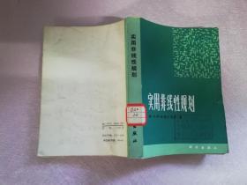 实用非线性规划【馆藏书 实物拍图】