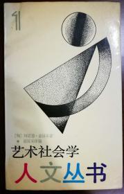 人文丛书:艺术社会学