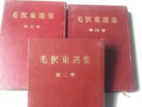 日文版 毛泽东选集 第二卷/第四卷/第五卷