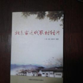 北京古近代农村经济
