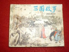 连环画《三国故事》上集 ,任帅英,徐有武。罗希贤,陈惠冠,刘汉宗绘画,人民美术出版社。
