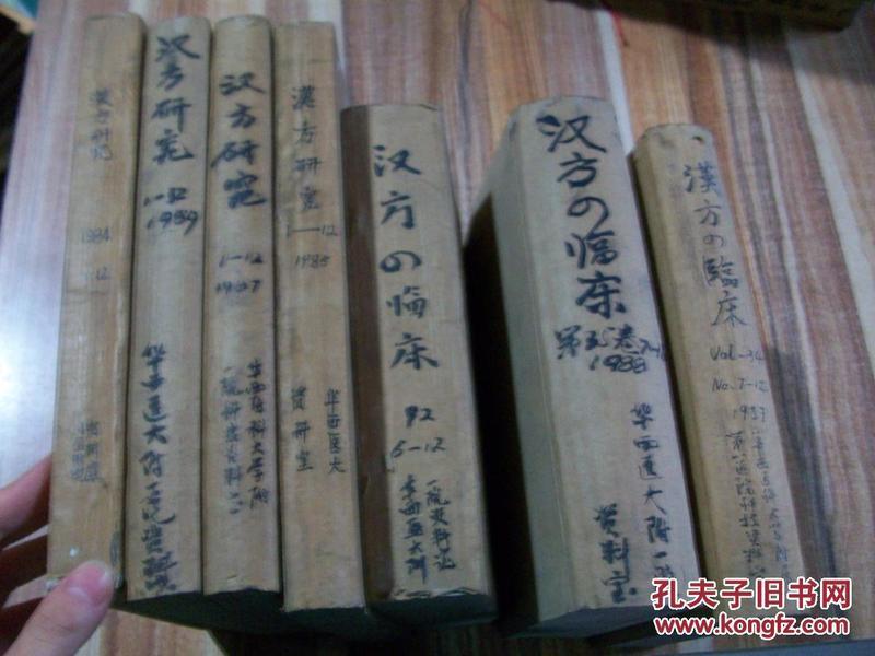 汉方研究 1989年1-12期(日文)·d20-6