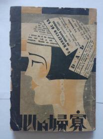 《寡妇的心》(1932年11月初版.新文学小说集)
