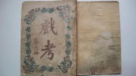 民国六年中华图书馆再版《戏考》第十一册(多页名伶小影彩色插图)