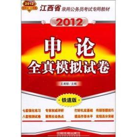 江西省錄用公務員考試專用教材:申論全真模擬試卷(2012江西省)