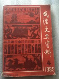 武汉文史资料1985年第4辑,总第22辑