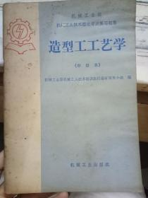 机械工业部 机械工人技术理论考试复习题集《造型工工艺学(中级本)》