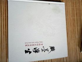戏墨浮生-常铁钧水墨漫画集 常铁钧签名签印本